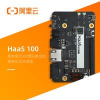 阿里云心选HAAS开发板上架开售,附搭建环境详细教程